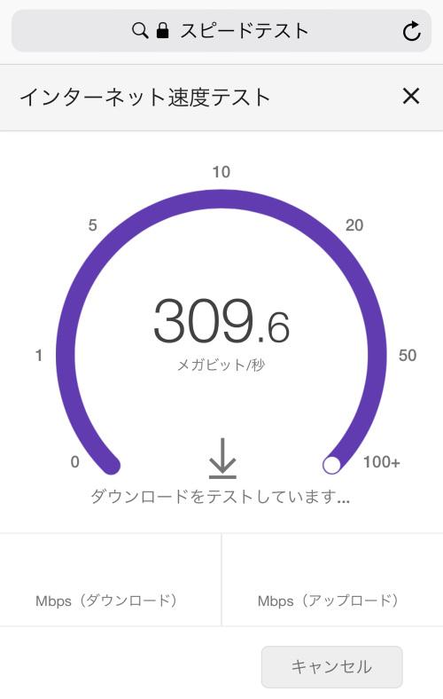 速度 テスト インターネット