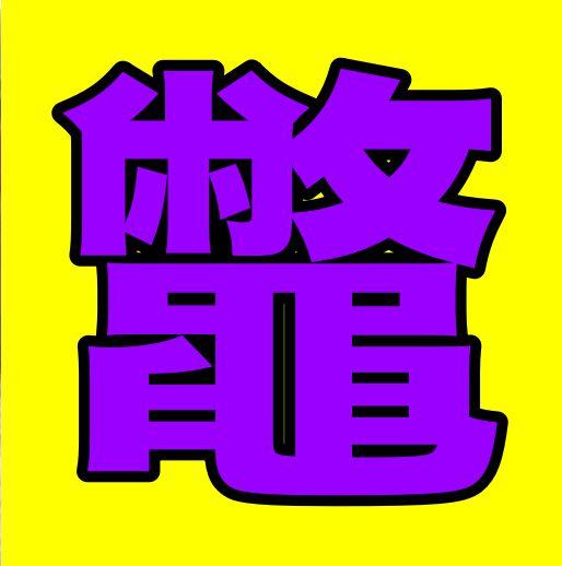書く 鰹 を は と では カジカ 漢字 で カツオ