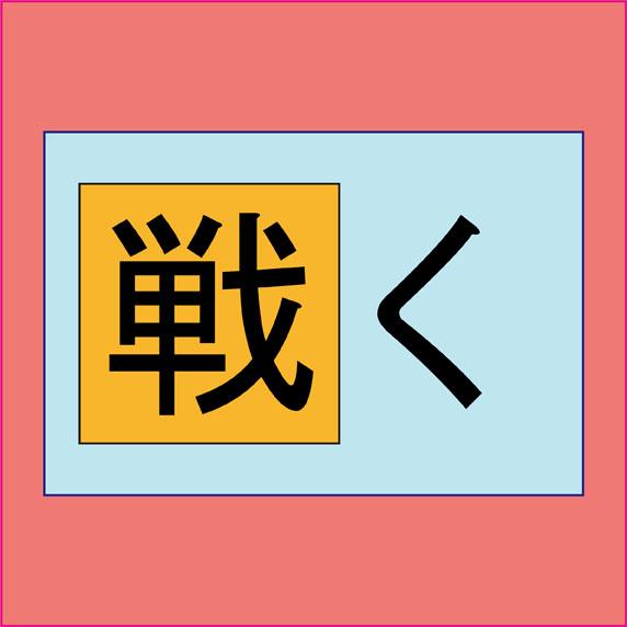 検定 漢字