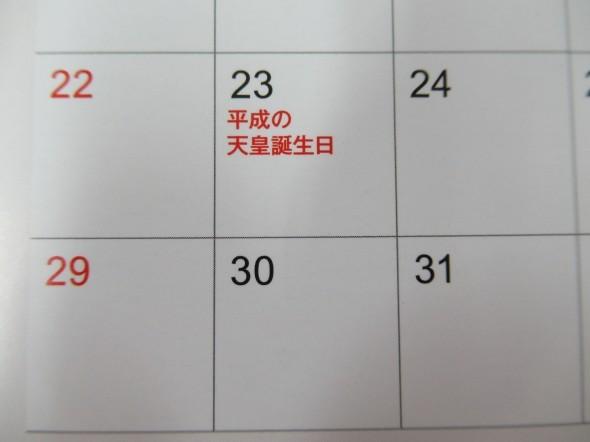 天皇 祝日 大正 誕生 日