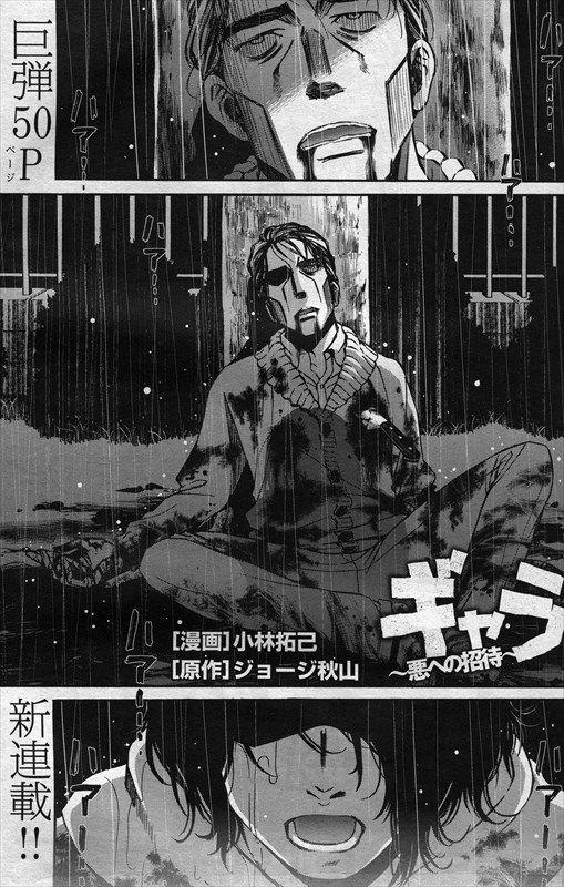 小林拓己×ジョージ秋山、愛憎劇「ギャラ」のリメイク連載がヤンキン ...