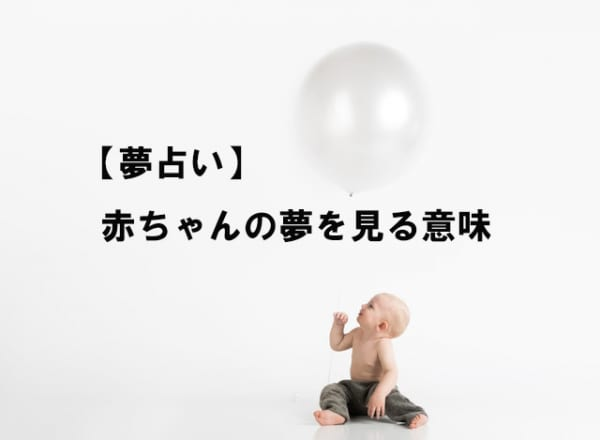 産む 夢 を 男の子