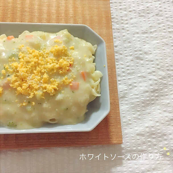 アレンジ ホワイト ソース