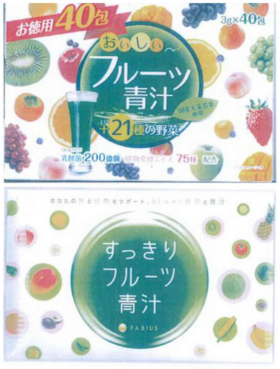 王子 青 汁
