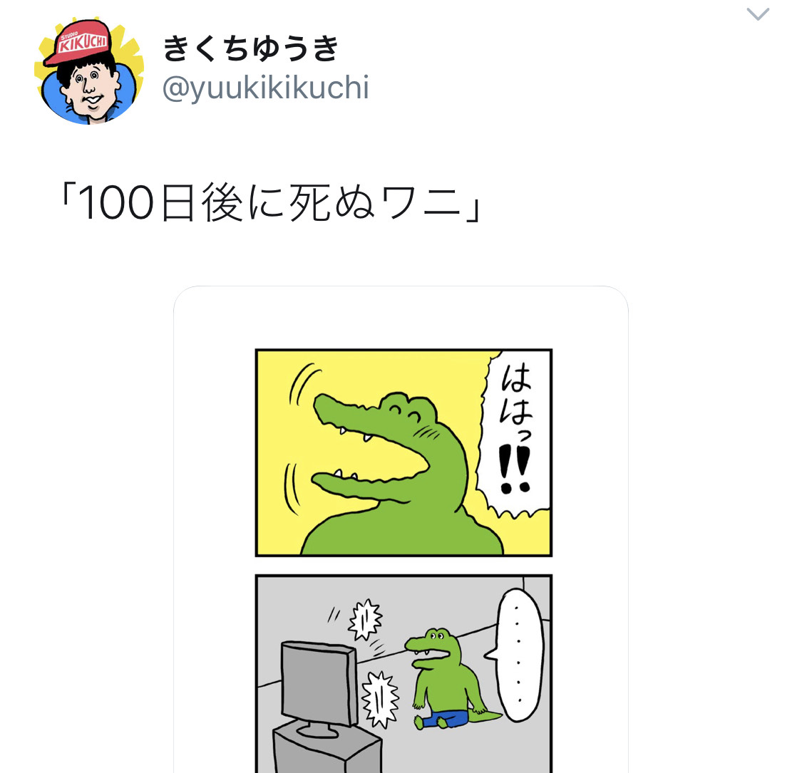 100 日 後に ワニ
