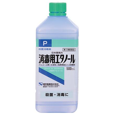 消毒 エタノール 液 作る で