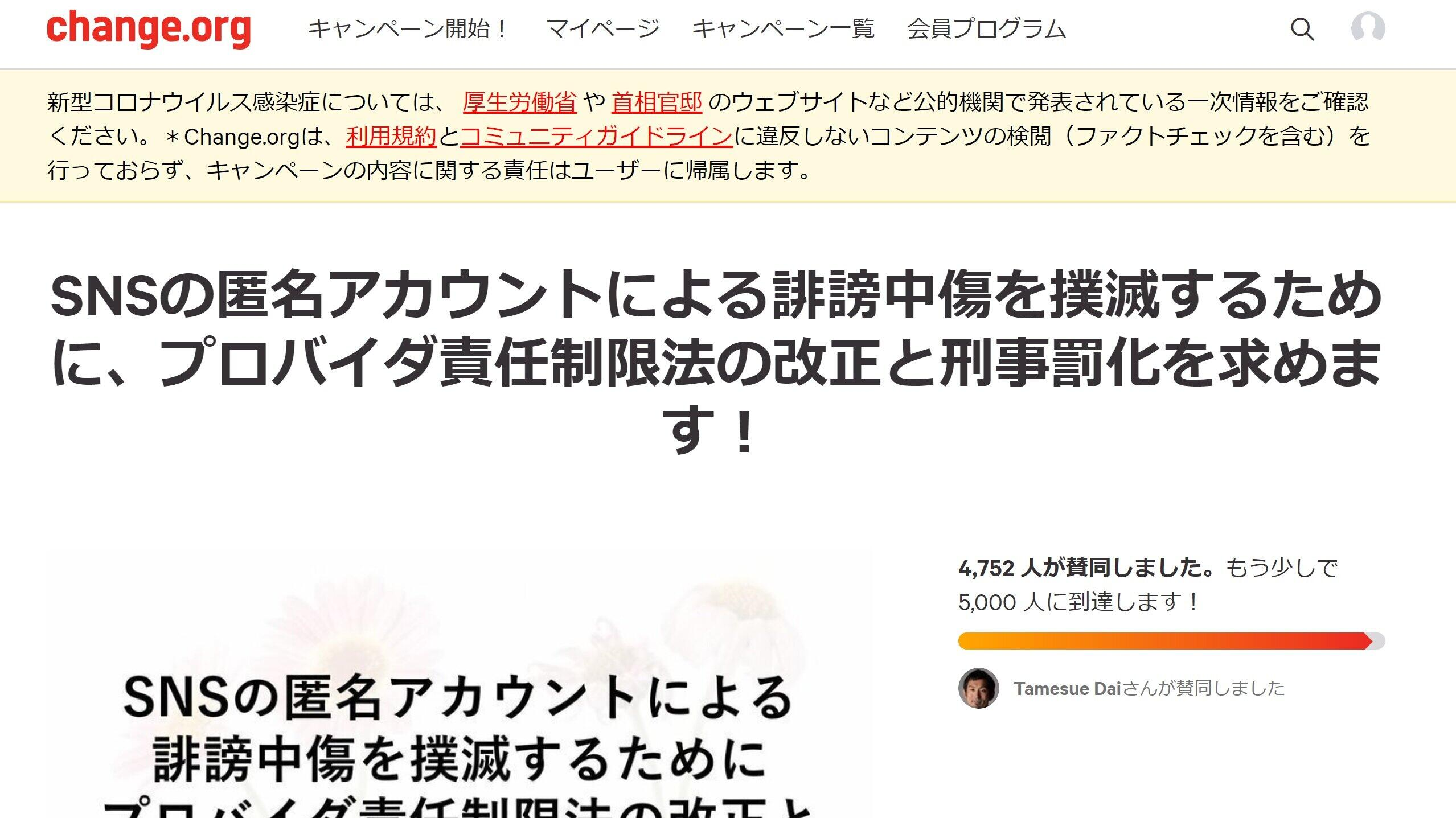 木村花 誹謗中傷 アカウント
