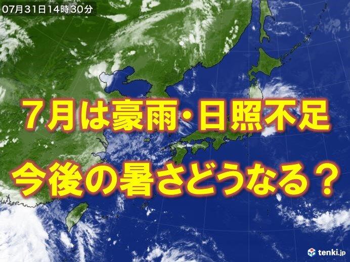 明け 予想 梅雨 関東