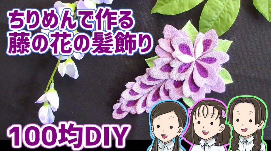 栗花落カナヲ 髪飾り 作り方