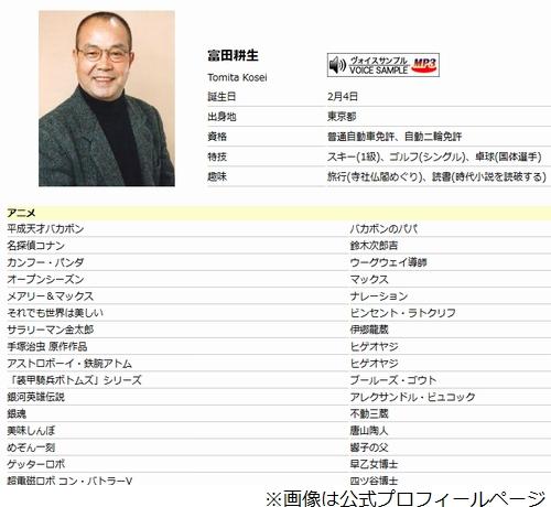 ドラえもん」「バカボンのパパ」声優の富田耕生さん急逝 | ニコニコ ...