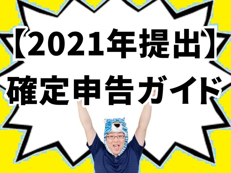 2021 確定 申告