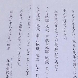 静岡 卒業式送辞で 鬼灯の冷徹 ネタ仕込まれる事案発生 ニコニコニュース